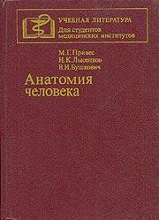 Анатомия человека. Привес М.Г., Лысенков Н.К., Бушкович В.И.