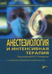 Анестезиология и интенсивная терапия.  Гельфанд Б.Р.
