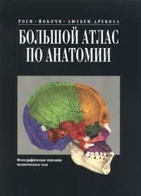 Большой атлас по анатомии