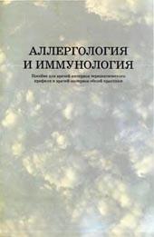 Аллергология и иммунология. Чухриенко Н.Д.