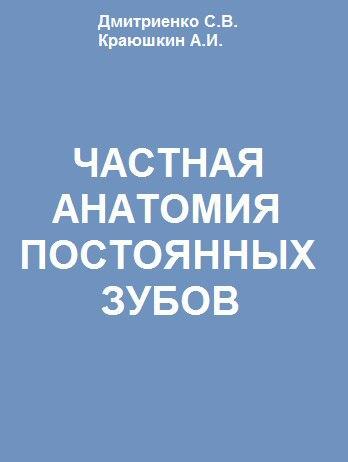 Частная анатомия постоянных зубов. Дмитриенко С.В., Краюшкин А.И.