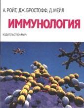Иммунология. А. Ройт, Дж. Бростофф, Д. Мейл