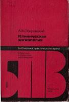 Клиническая ангиология. Покровский А.В.
