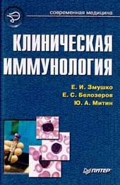 Клиническая иммунология. Руководство для врачей. Змушко Е.И. и др