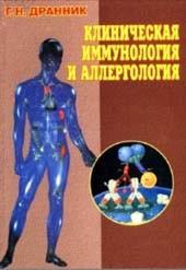 Клиническая иммунология и аллергология. Драник Г.Н.