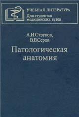 Патологическая анатомия. Струков А.И., Серов В.В.