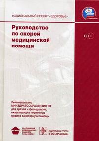 Верткин Скорая Медицинская Помощь Руководство Для Врача img-1