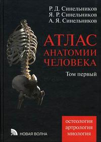 Атлас анатомии человека. Синельников Р.Д., Синельников Я.Р. (4 тома)