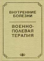 Внутренние болезни. Военно-полевая терапия. Раков А.Л., Сосюкин А.Е.