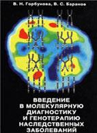 Введение в молекулярную диагностику и генотерапию наследственных заболеваний