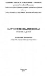 Гастроэзофагеальная рефлюксная болезнь у детей. Прохорова Л.И., Давыдова А.Н.