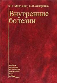 Внутренние болезни  В.И. Маколкин, С.И. Овчаренко