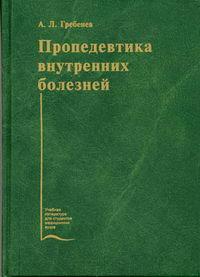 Пропедевтика внутренних болезней  А.Л. Гребенев
