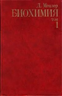 Биохимия. В трех томах.