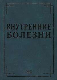 Внутренние болезни в вопросах и ответах. Ковалев Ю.Р.