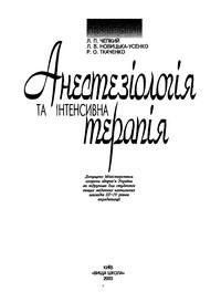 Анестезиология и интенсивная терапия.
