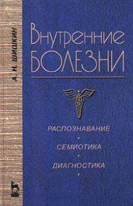 Внутренние болезни. Распознавание, семиотика, диагностика. Шишкин А.Н.
