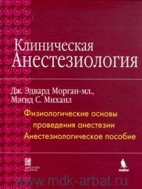 Клиническая анестезиология. В 3-х книгах.