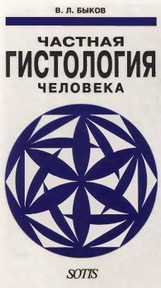 Частная гистология человека. Быков В.Л.