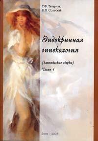 Эндокринная гинекология. Татарчук Т.Ф., Сольский Я.П.