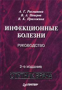 Инфекционные болезни.  Рахманова А.Г., Неверов В.А., Пригожина В.К.