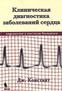 Клиническая диагностика заболеваний сердца (кардиолог у постели больного).  Констант Дж.
