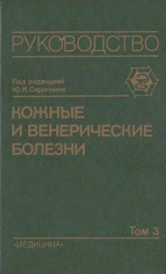 Кожные и венерические болезни. В 4-х томах.  Скрипкин Ю.К.
