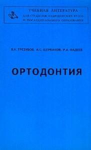 Ортодонтия.  Трезубов В.Н., Щербаков А.С., Фадеев Р.А.