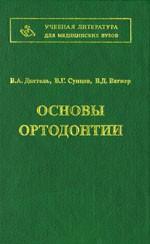 Основы ортодонтии.  Дистель В.А. , Сунцов В.Г. , Вагнер В.Д.