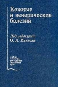 Кожные и венерические болезни. Иванов О.Л.