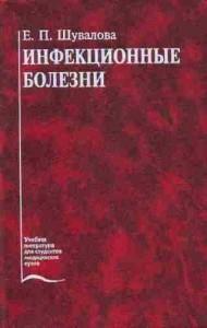 Инфекционные болезни. Шувалова Е.П.
