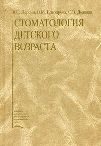 Стоматология детского возраста.  Персин Л.С., Елизарова В.М., Дьякова С.В.
