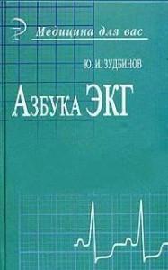 Азбука ЭКГ. Зудбинов Ю.И.