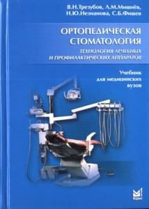 Ортопедическая стоматология. Технология лечебных и профилактических аппаратов. Трезубов В.Н., Мишнёв Л.М., и др.