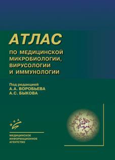 Атлас по медицинской микробиологии, вирусологии и иммунологии.  Воробьев А.А., Быков А.С.