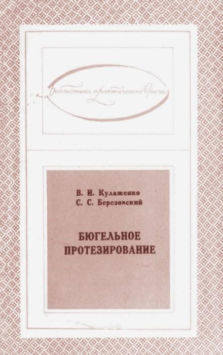 Бюгельное протезирование  Кулаженко В.И., Березовский С.С.