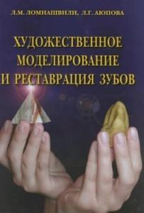 Художественное моделирование и реставрация зубов. Ломиашвили Л.М., Аюпова Л.Г.