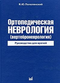 Ортопедическая неврология (вертеброневрология). Руководство для врачей. Попелянский Я.Ю.