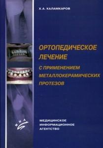 Ортопедическое лечение с применением металлокерамических протезов. Каламкаров Х.А.