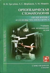 Ортопедическая стоматология. Пропедевтика и основы частного курса