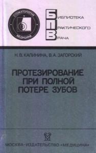 Протезирование при полной потере зубов. Калинина Н.В., Загорский В.А.