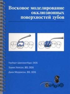 Восковое моделирование окклюзионных поверхностей зубов.  Шиллинбург Г., Уилсон Э., Моррисон Д.
