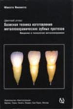 Базисная техника изготовления металлокерамических зубных протезов. Цветной атлас.  Макото Ямамото