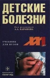 Детские болезни. Баранов А.А.