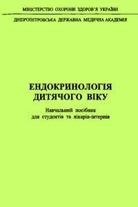 endokrinologiya-ditiachego-viku
