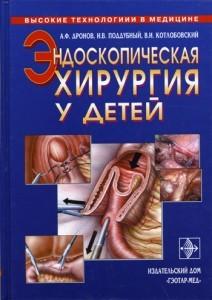 Эндоскопическая хирургия у детей.  Дронов А.Ф., Поддубный И.В., Котлобовский В.И.