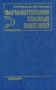 Фармакотерапия глазных болезней. Морозов В.И., Яковлев А.А.