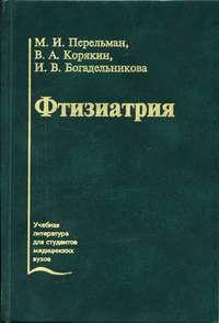Фтизиатрия. Перельман М.И., Корякин В.А., Богадельникова И.В.