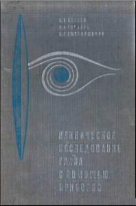 Клиническое исследование глаза с помощью приборов. Волков В.В., Горбань А.И., Джалиашвили О.А.