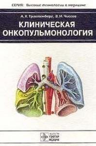 Клиническая онкопульмонология. Трахтенберг А.Х., Чиссов В.И.